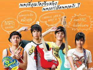 """lifestyle-people.com - 5 Film Thailand Terbaik """"Suckseed"""""""